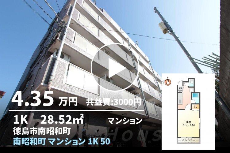 南昭和町 マンション 1K 508