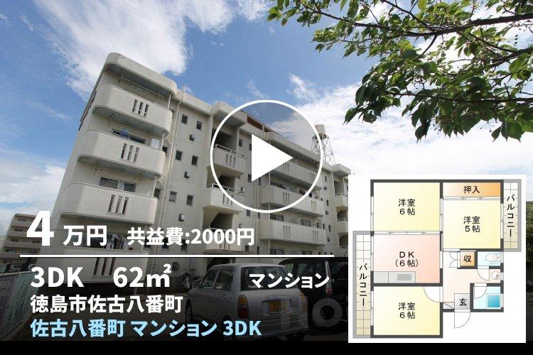 佐古八番町 マンション 3DK 306