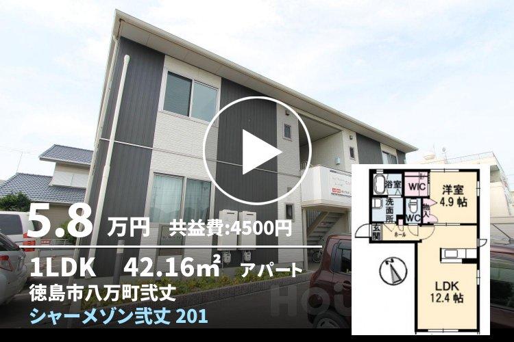 シャーメゾン弐丈 201
