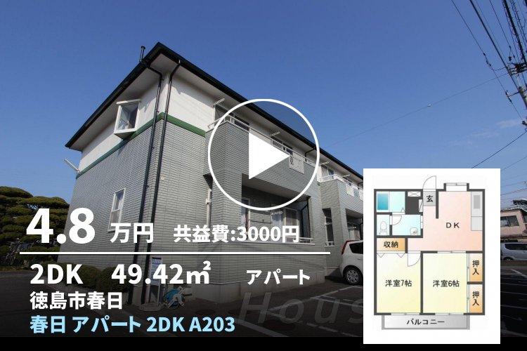春日 アパート 2DK A203