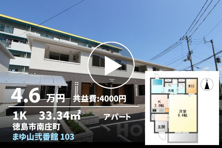 まゆ山弐番館 103