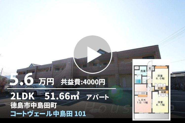 コートヴェール中島田 101