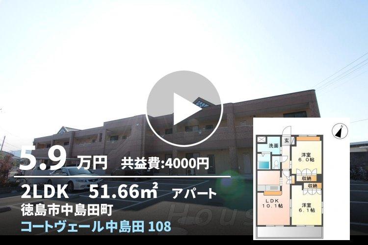 コートヴェール中島田 108