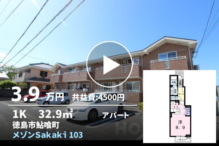 メゾンSakaki 103