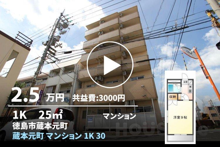 蔵本元町 マンション 1K 301