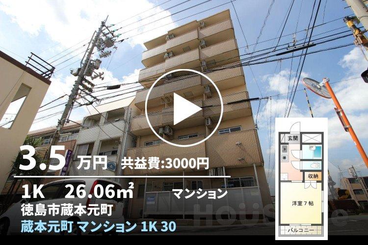 蔵本元町 マンション 1K 303