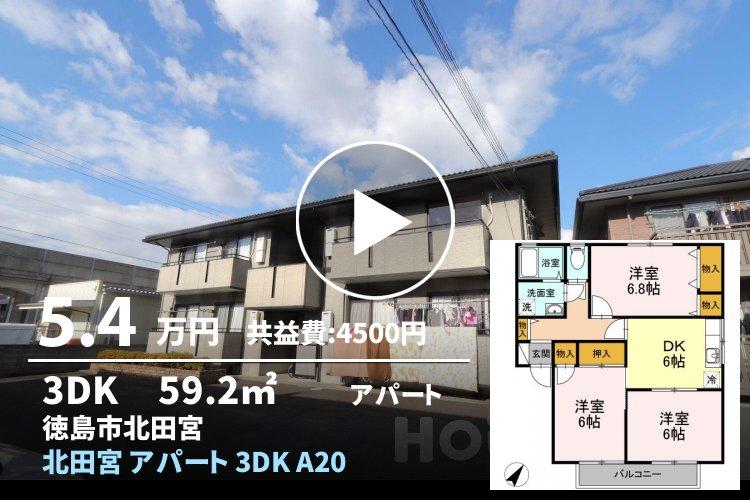 北田宮 アパート 3DK A202