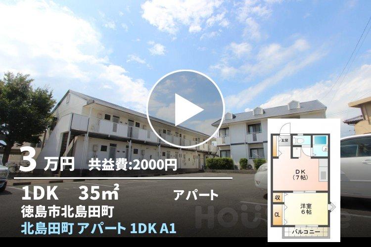 北島田町 アパート 1DK A101
