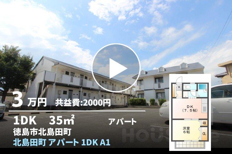 北島田町 アパート 1DK A102