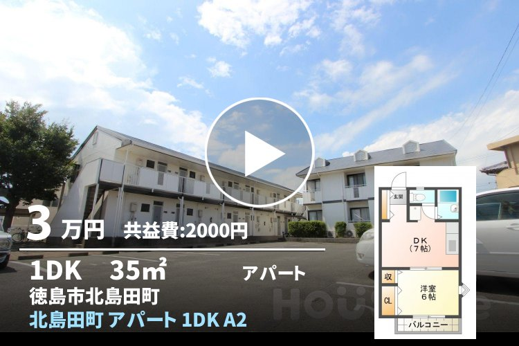 北島田町 アパート 1DK A201