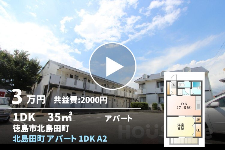 北島田町 アパート 1DK A205