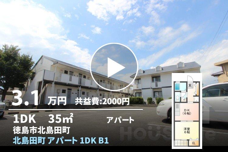 北島田町 アパート 1DK B102