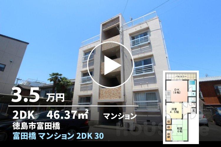 富田橋 マンション 2DK 302