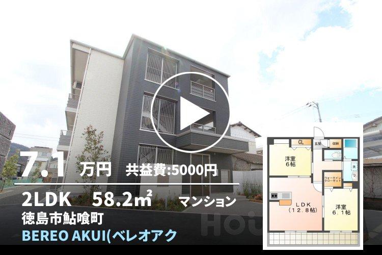BEREO AKUI(ベレオアクイ) 203