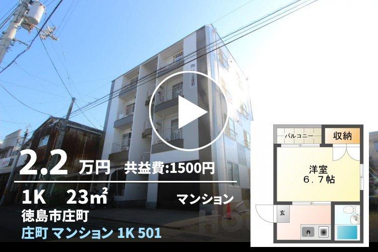 庄町 マンション 1K 501
