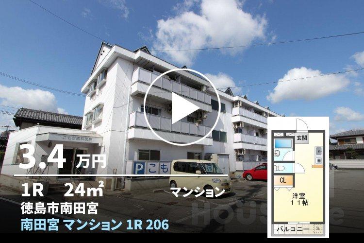 南田宮 マンション 1R 206