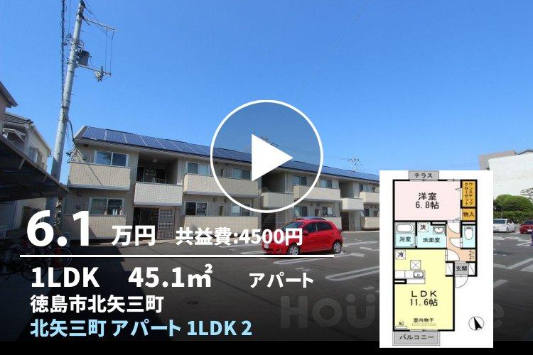 北矢三町 アパート 1LDK 206