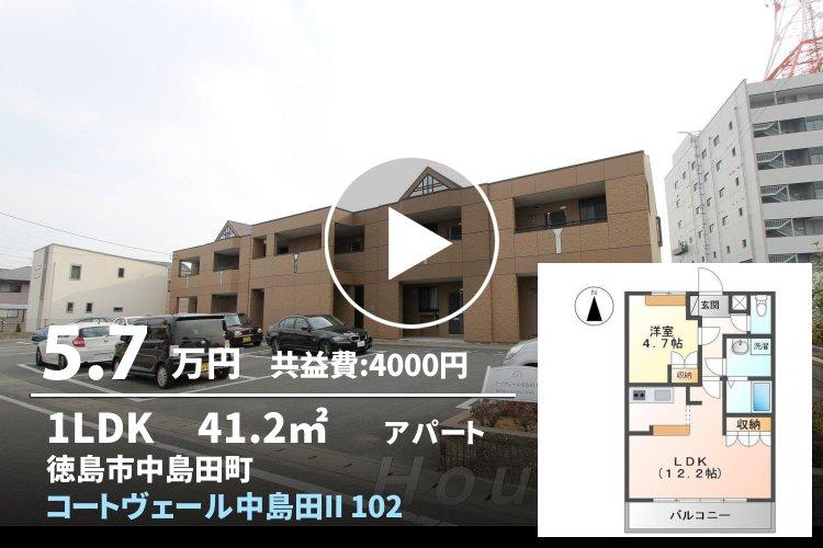 コートヴェール中島田II 102