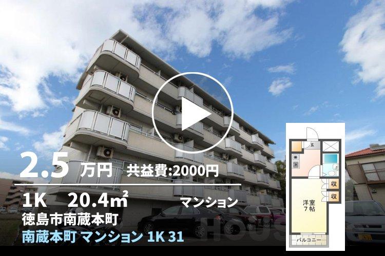 南蔵本町 マンション 1K 310