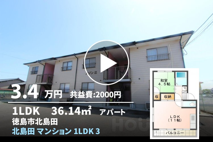 北島田 マンション 1LDK 307