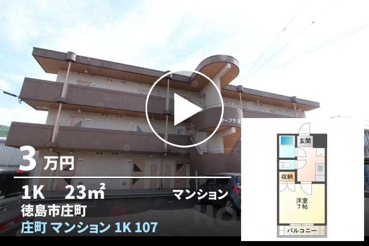 庄町 マンション 1K 107