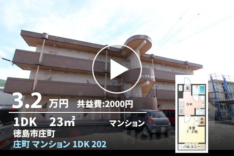 庄町 マンション 1DK 202