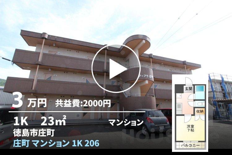庄町 マンション 1K 206