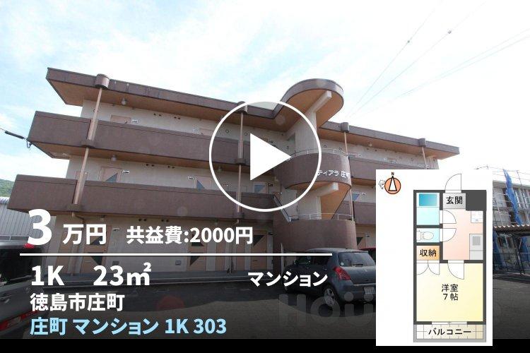 庄町 マンション 1K 303