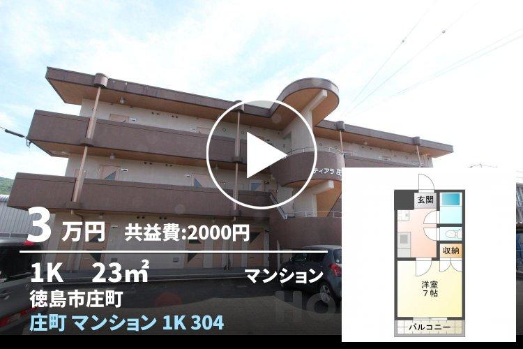 庄町 マンション 1K 304