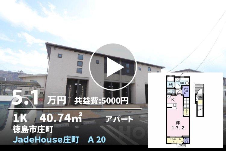 JadeHouse庄町 A 203