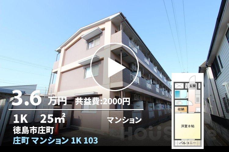 庄町 マンション 1K 103