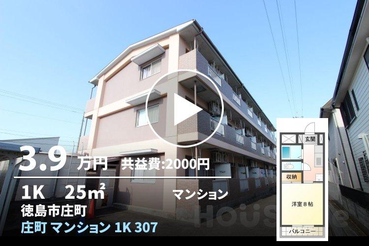 庄町 マンション 1K 307