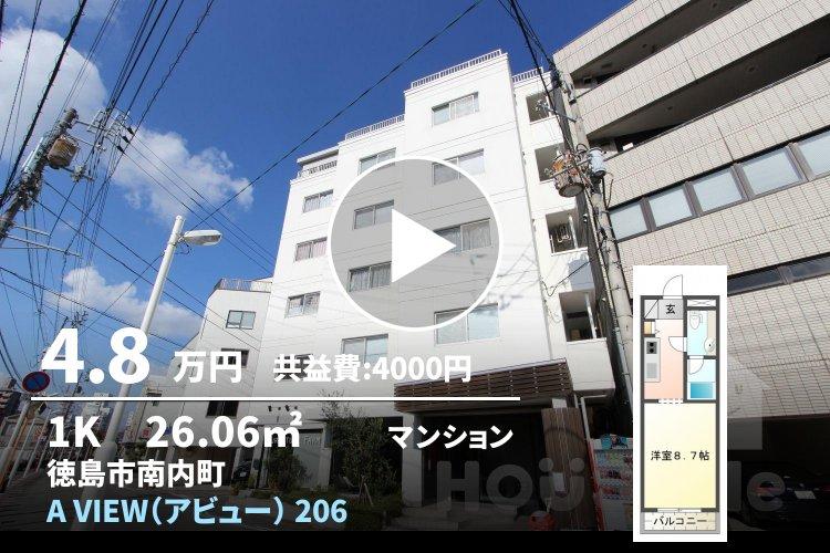 A VIEW(アビュー) 206