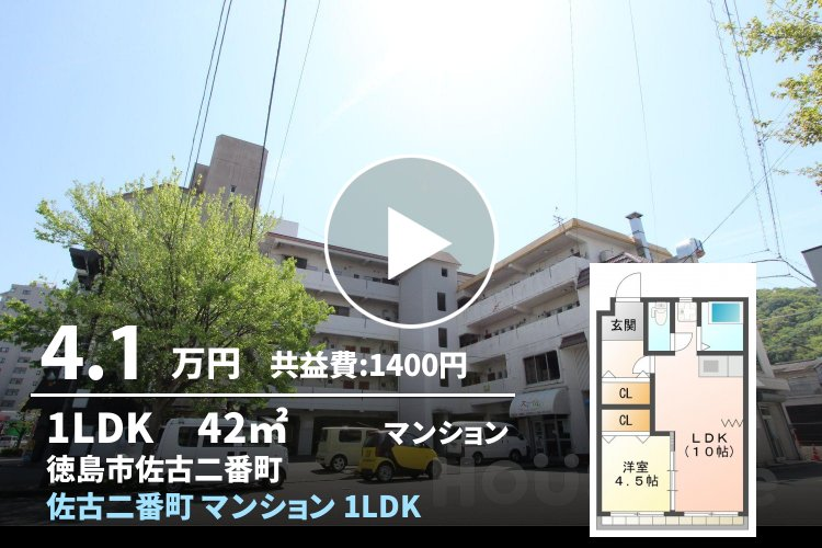 佐古二番町 マンション 1LDK 403