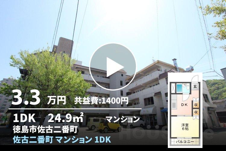 佐古二番町 マンション 1DK 30C