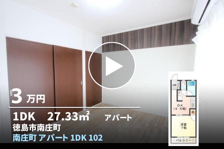 南庄町 アパート 1DK 102