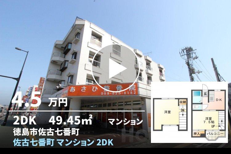 佐古七番町 マンション 2DK 405