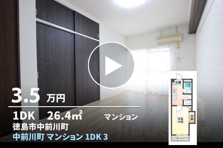 中前川町 マンション 1DK 301
