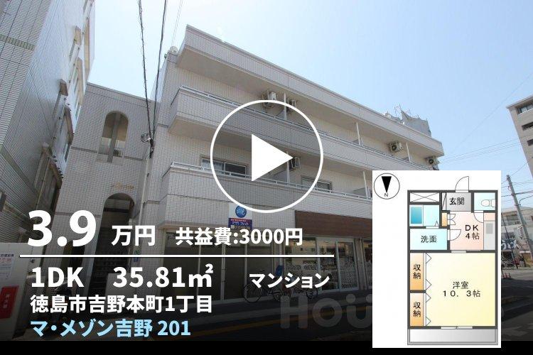 マ・メゾン吉野 201