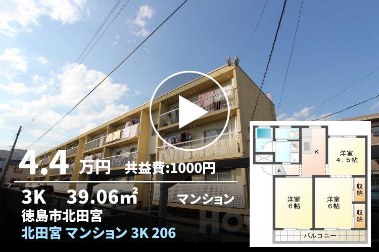 北田宮 マンション 3K 206