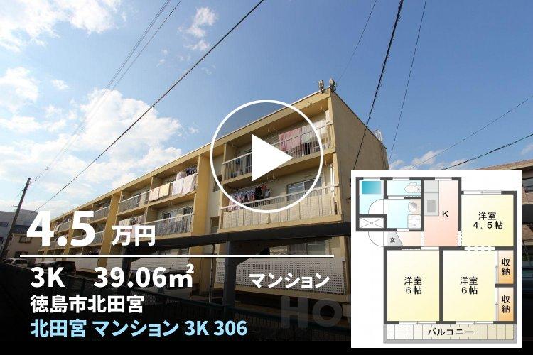 北田宮 マンション 3K 306