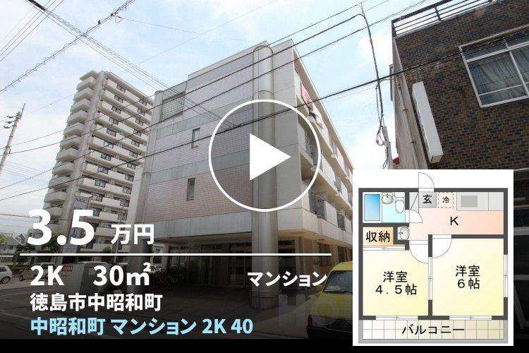 中昭和町 マンション 2K 401