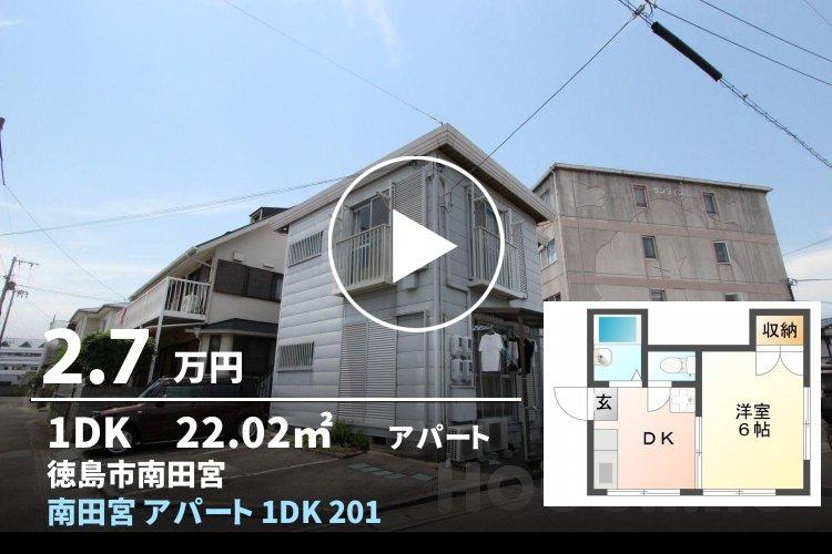 南田宮 アパート 1DK 201