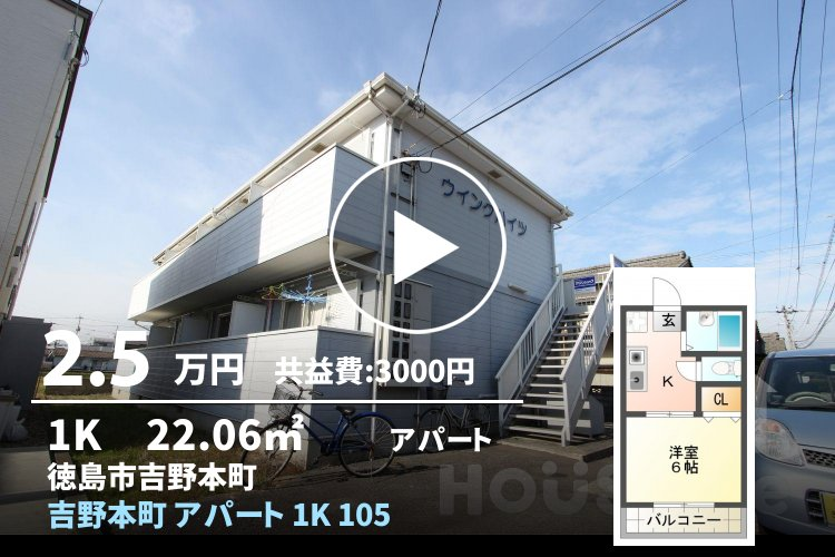 吉野本町 アパート 1K 105