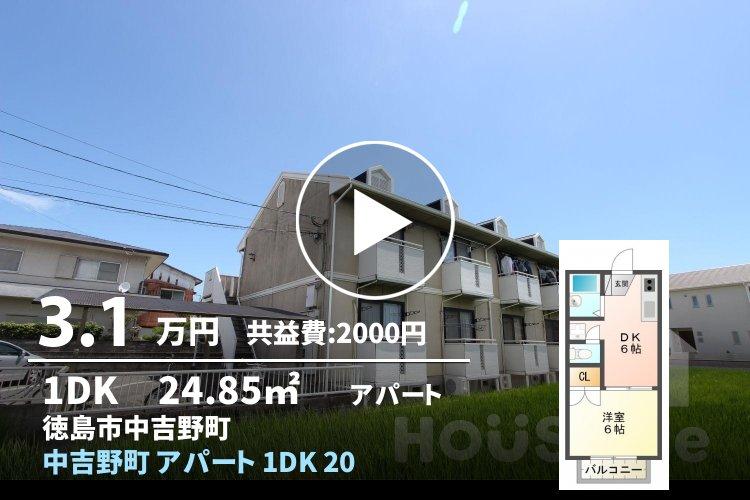 中吉野町 アパート 1DK 204