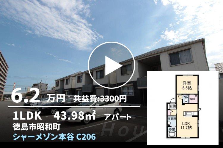 シャーメゾン本谷 C206