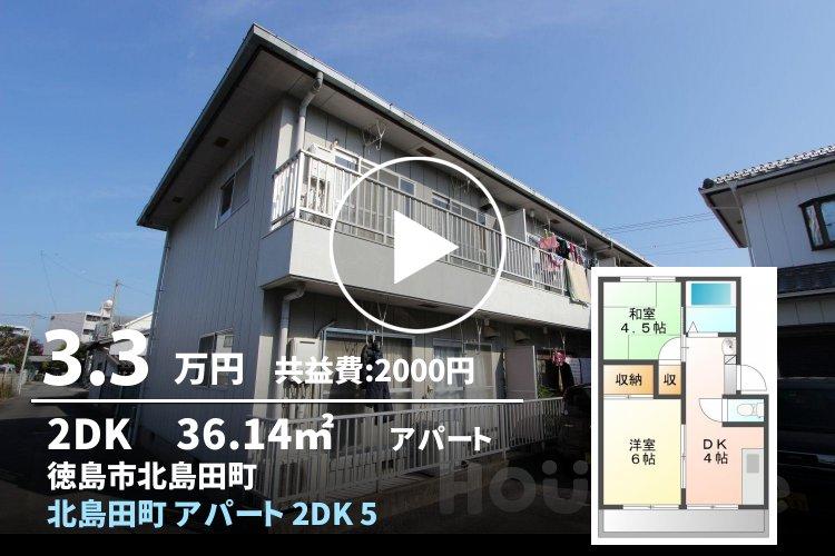 北島田町 アパート 2DK 5