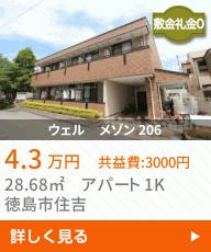 蓮花寺 - 【ハウスマイル 徳島店】