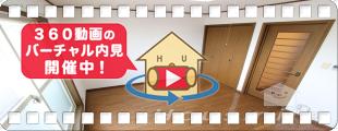 エクセレントメール 10の360動画