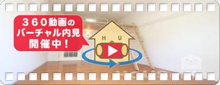 鮎喰駅5分 1K 105の360動画